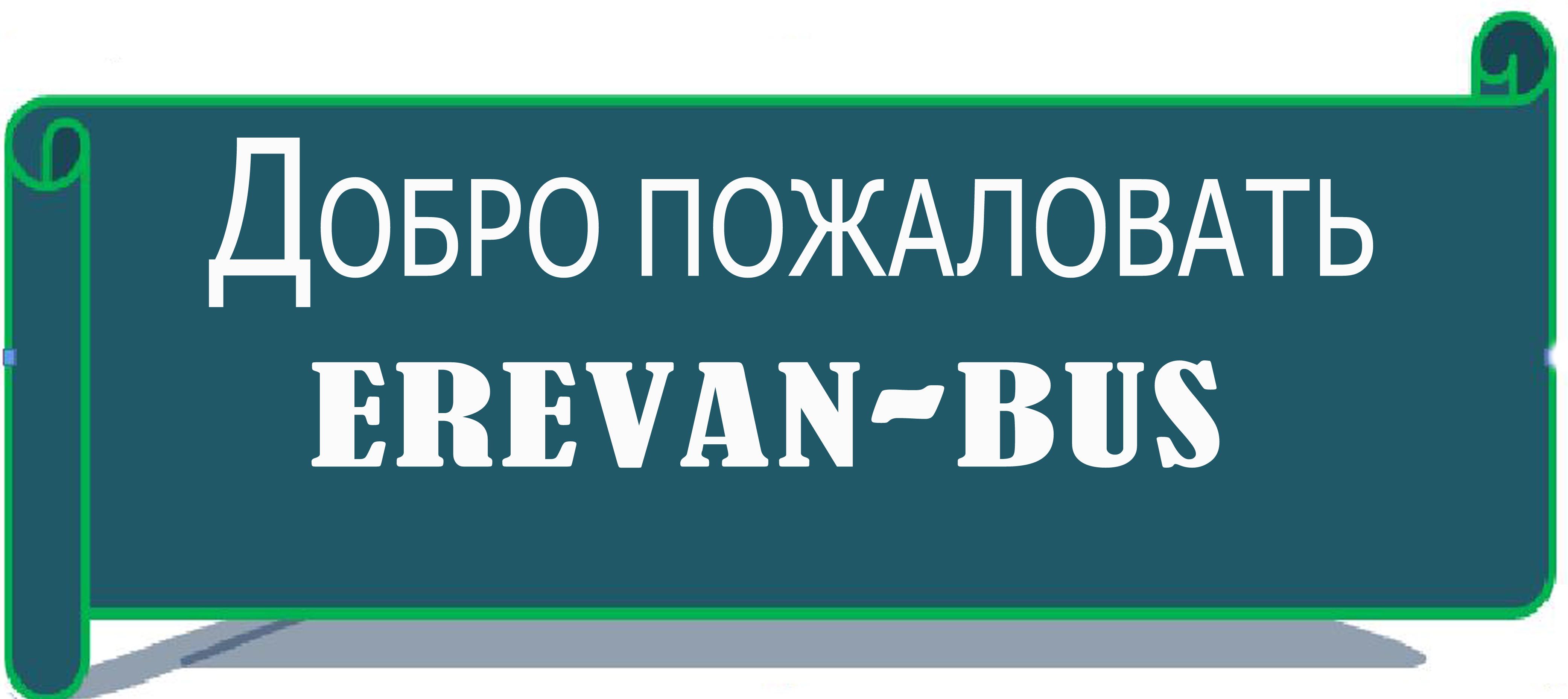 Рейс автобуса Оренбург Ереван